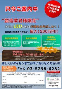 DM_LED_handout_ver